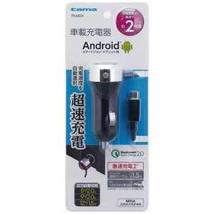 多摩電子工業 タブレット/スマートフォン対応DC充電器 2A(1.5m・ブラック) ブラック TK48SK