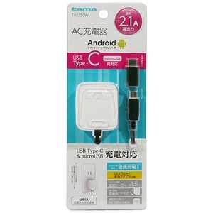 多摩電子工業(株) [micro USB+Type-C]ケーブル一体型AC充電器 2.1A (1.5m・ホワイト) ホワイト TA53SCW