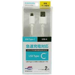 多摩電子工業(株) 1m[USB-C ⇔ USB-A]2.0ケーブル 充電・転送 ホワイト TH101CA20W
