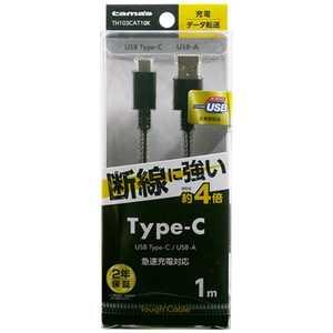 多摩電子工業(株) 1m[USB-C ⇔ USB-A]2.0ケーブル 充電・転送 ブラック TH103CAT10K