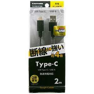 多摩電子工業(株) 2m[USB-C ⇔ USB-A]2.0ケーブル 充電・転送 ブラック TH103CAT20K