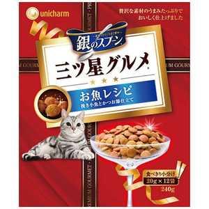 ユニチャーム 銀のスプーン 「銀のスプーン」プレミアム三ツ星グルメお魚レシピ(240g) 猫 ギンスプーンミツボシGサカナ240
