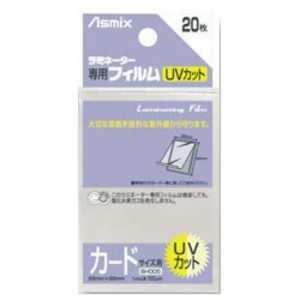 アスカ UVカットラミネーター専用フィルム「アスミックス」(カードサイズ用・20枚) BH005