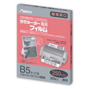 アスカ ラミネートフィルム250μ B5サイズ 20枚入り [10枚 /B5サイズ] BH091