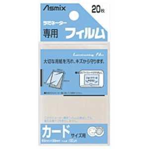 アスカ ラミネーター専用フィルム「アスミックス」(カードサイズ用・20枚) BH121