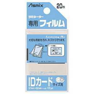 アスカ ラミネーター専用フィルム「アスミックス」(IDカードサイズ用・20枚) BH125