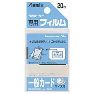 アスカ ラミネーター専用フィルム「アスミックス」(一般カードサイズ用・20枚) 一般カードサイ BH126