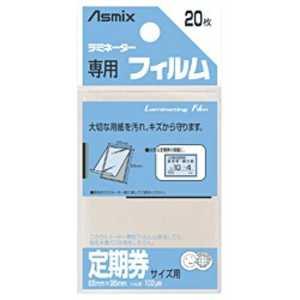 アスカ ラミネーター専用フィルム「アスミックス」(定期券サイズ用・20枚) 定期券サイズ BH127