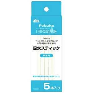 イツワ商事 KITS USBボトル加湿器用 吸水スティック 5本入 KUBS01