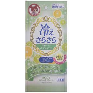 THT BD冷えボディシート シトラスの香り10枚 シトラス10枚 BDヒエボディシート