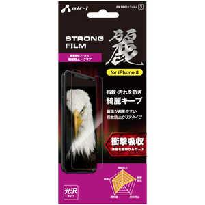 エアージェイ iPhoneX専用 衝撃吸収フィルム 指紋防止 防指紋 VF8SP3