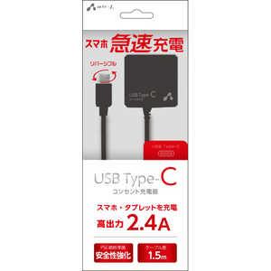 エアージェイ TYPE-C 2.4Aタイプ AC充電器 BK ブラック AKJCT24BK