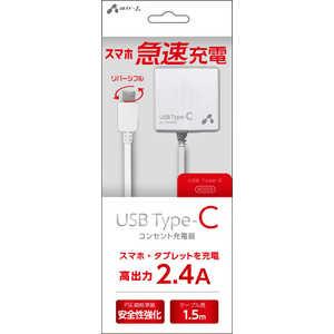 エアージェイ TYPE-C 2.4Aタイプ AC充電器 WH ホワイト AKJCT24WH