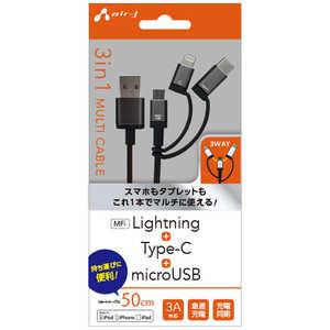 エアージェイ 0.5m[USB-C+Lightning+micro USB ⇔ USB-A]ケーブル BK UKJLMC50BK
