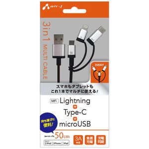 エアージェイ 0.5m[USB-C+Lightning+micro USB ⇔ USB-A]ケーブル SL UKJLMC50SL