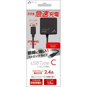エアージェイ TYPE-C 2.4Aタイプ ACストロング充電器 BK ブラック AKJCT24STGBK