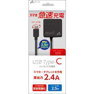 エアージェイ [Type-C] 2.4Aタイプ 2.5m ケーブル一体型AC充電器 BK ブラック AKJCTL24BK