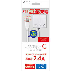 エアージェイ [Type-C] 2.4Aタイプ 2.5m ケーブル一体型AC充電器 WH ホワイト AKJCTL24WH