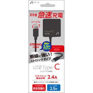 エアージェイ [Type-C] 2.4Aタイプ 2.5m ケーブルACストロング充電器 BK ブラック AKJCTL24STGBK