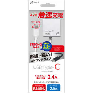 エアージェイ [Type-C] 2.4Aタイプ 2.5m ケーブルACストロング充電器 WH ホワイト AKJCTL24STGWH