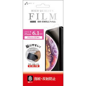 エアージェイ 2019iPhone6.1 ガラスパネル 防指紋 VGP19MMT