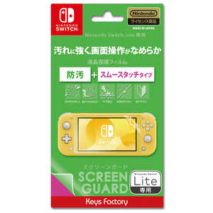 キーズファクトリー SCREEN GUARD for Nintendo Switch Lite(防汚+スムースタッチタイプ) HSG-002 SCREENGUARDforNin