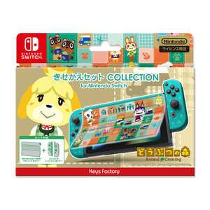きせかえセット COLLECTION for Nintendo Switch(どうぶつの森) CKS-006-1 [Type-A]