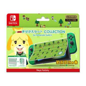 きせかえセット COLLECTION for Nintendo Switch(どうぶつの森) CKS-006-2 [Type-B]