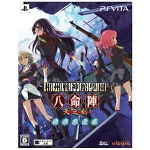 ヴューズ PS Vitaゲームソフト 相州戦神館學園 八命陣 天の刻 初回限定版 LIGHT-7944 ゲンテイソウシュウセンシンカンガクエ