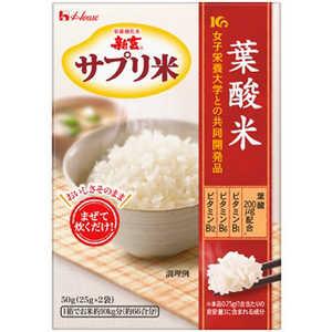 ハウスウェルネスフーズ 葉酸米 25g×2袋 ハウスWFヨウサンマイ25GX2フクロ
