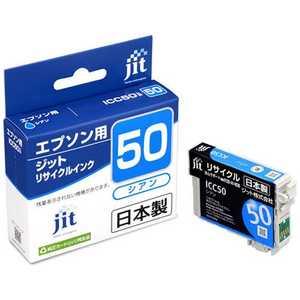 ジット 互換リサイクルインク カートリッジ シアン JITKE50C