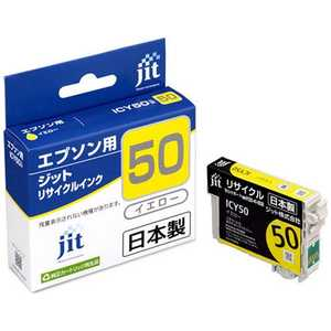 ジット 互換リサイクルインク カートリッジ イエロー JITKE50Y