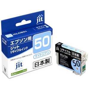 ジット 互換リサイクルインク カートリッジ ライトシアン JITKE50LC
