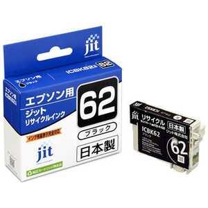 ジット 互換リサイクルインク カートリッジ ブラック JITKE62B