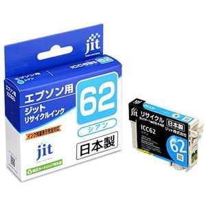 ジット 互換リサイクルインク カートリッジ シアン JITKE62C