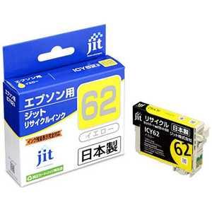 ジット 互換リサイクルインク カートリッジ イエロー JITKE62Y