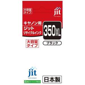 ジット 互換リサイクルインク カートリッジ ブラック JITKC350BXL