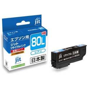 ジット 互換リサイクルインク カートリッジ シアン JITE80CL