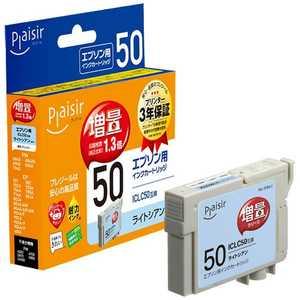 プレジール 「互換」「エプソン:ICLC50対応」 互換プレジールインクカートリッジ ライトシアン PLEZE50LC