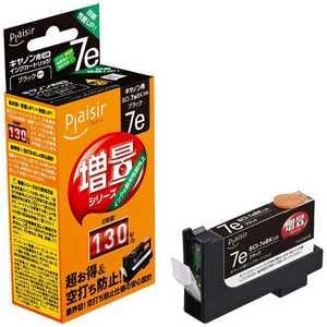「互換」「キヤノン:BCI-7eBK対応」互換プレジールインクカートリッジ ブラック PLEZCA07EB