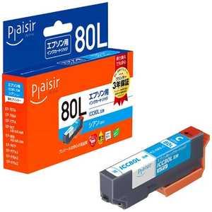 プレジール 「互換」「エプソン:ICC80L対応」互換インクカートリッジ シアン PLEE80LC