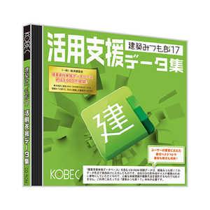 コベック 建築みつも郎17 活用支援データ集 [Windows用] ケンチクミツモロウ17データシュウ