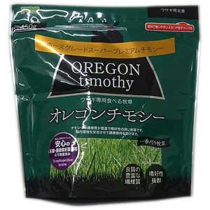アラタ ウサギ専用食べる牧草 オレゴンチモシー (450g)〔ペットフード〕 小動物 オレゴンチモシー450G