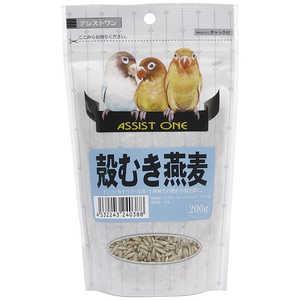アラタ アシストONE 殻むき燕麦 (200g)〔ペットフード〕 小動物 アシストONEカラムキエンバク200G