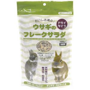 アラタ ウサギのフレークサラダ ドライタイプ (400g)〔ペットフード〕 小動物 ウサギフレークサラダドライ400G
