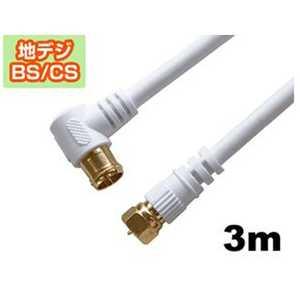 ホーリック 3mアンテナケーブル(F型差込式/ネジ式コネクタ L字/ストレートタイプ) 白 HAT30921LS