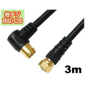 ホーリック 3mアンテナケーブルS-4C-FB同軸 (F型差込式/ネジ式コネクタ L字/ストレートタイプ) 黒 HAT30337LSBK