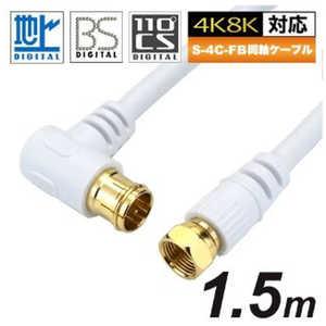 ホーリック アンテナケーブル S4CFB同軸 1.5m F型差込式/ネジ式 L字 受発注商品 HAT15039LSWH