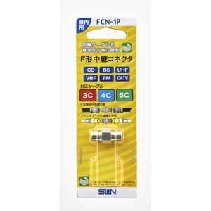 サン電子 サン電子 F型中継コネクタ FCN-1P