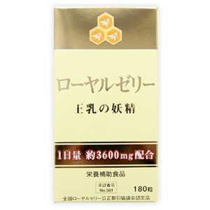 ローヤルゼリー 王乳の妖精 180粒